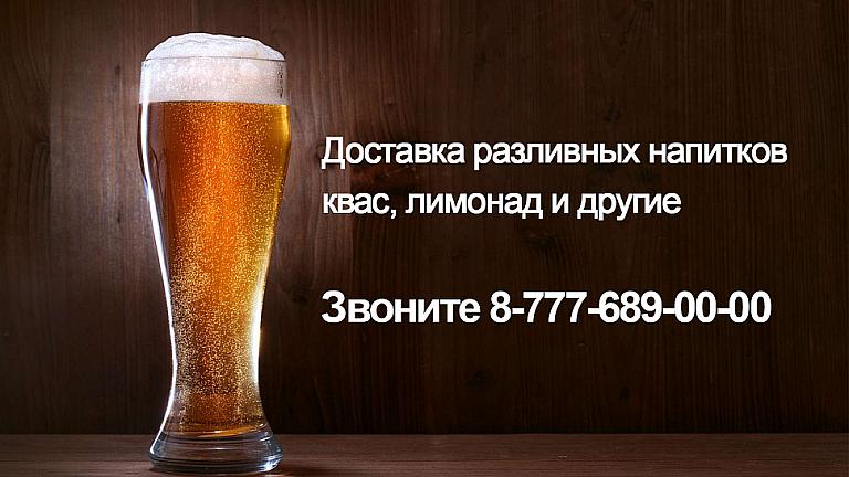 заказать сигареты и пиво на дом